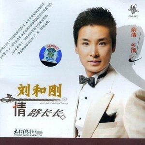 美丽的楼兰姑娘(热度:97)由刺梅翻唱,原唱歌手刘和刚
