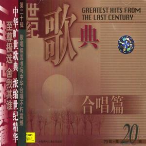 歌唱祖国(热度:17)由王兰芳翻唱,原唱歌手音乐舞蹈史诗《东方红》合唱队