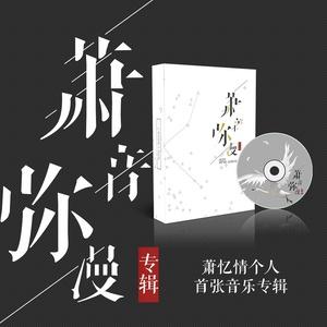 拜无忧(热度:99)由苓棠【步知名】翻唱,原唱歌手萧忆情