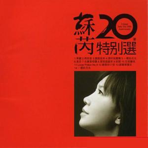 亲爱的小孩(热度:47)由︿如梦﹋﹋★☆丶翻唱,原唱歌手苏芮