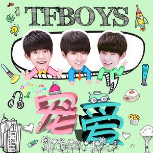 宠爱(热度:18)由菱达翻唱,原唱歌手TFBOYS