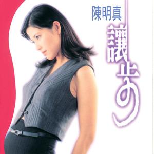 百万个吻(热度:1283)由朝霞翻唱,原唱歌手陈明真