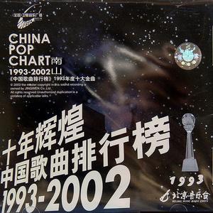 从头再来(热度:88)由高姿态总创枫信子翻唱,原唱歌手刘欢
