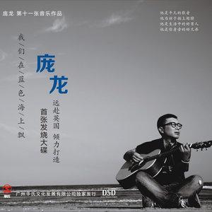 我们在蓝色海上飘(热度:55)由老聂(最近比較忙,回复不周,大家多多包涵)翻唱,原唱歌手庞龙