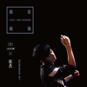 越爱越强(热度:49)由流年杀手翻唱,原唱歌手张杰