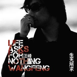 存在(热度:116)由高姿态总创枫信子翻唱,原唱歌手汪峰