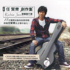 一个男人的眼泪(热度:39)由姚白猪翻唱,原唱歌手任贤齐
