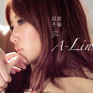 给我一个理由忘记(热度:111)由月弯弯翻唱,原唱歌手A-Lin