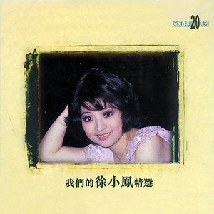 热情的沙漠(热度:201)由温颜翻唱,原唱歌手徐小凤