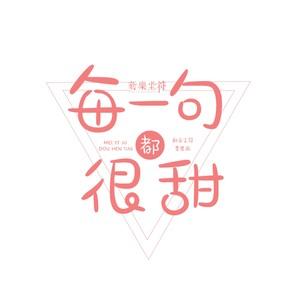每一句都很甜(热度:39)由我叫吴雅洁翻唱,原唱歌手新乐尘符