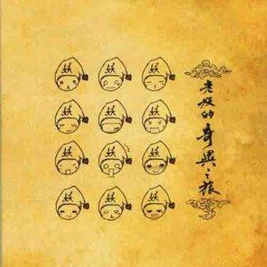 琴师(热度:14)由弦为指吟.后期/原创歌曲配音乐器教学翻唱,原唱歌手音频怪物