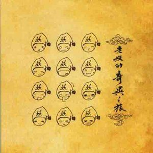 琴师(热度:167)由❦臻琴~翻唱,原唱歌手音频怪物