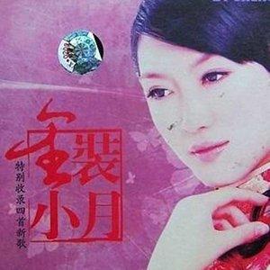 月满西楼(热度:59868)由伊然₅₂₀¹³¹⁴࿐翻唱,原唱歌手龚玥