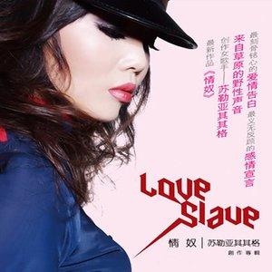 情奴(热度:56)由飘飘糖翻唱,原唱歌手苏勒亚其其格