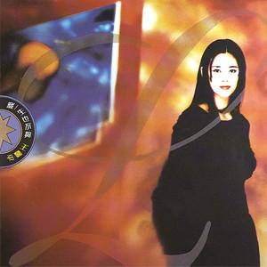 别问我是谁(热度:27)由慧琪翻唱,原唱歌手王馨平