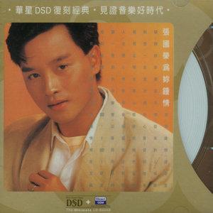 少女心事 2004 Leslie Cheung