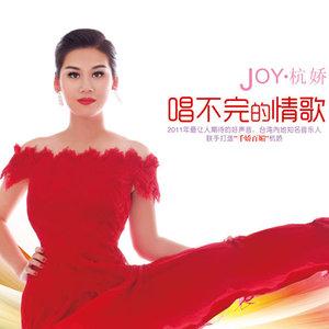 唱不完的情歌原唱是杭娇,由风中的玫瑰翻唱(播放:64)