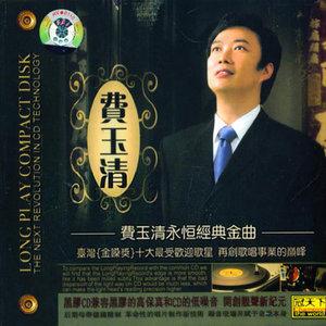 梦驼铃(热度:27)由雪莲翻唱,原唱歌手费玉清