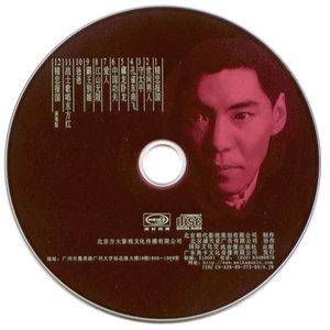 精忠报国(热度:83)由东博翻唱,原唱歌手屠洪刚