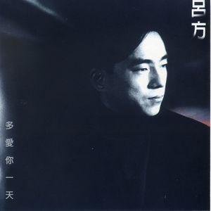 老情歌(Live)(热度:373)由Sweet潘翻唱,原唱歌手吕方