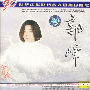 移情别恋(热度:68)由冰山雪莲翻唱,原唱歌手郭峰