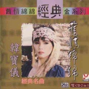 往事只能回味(热度:94)由向幸福出发翻唱,原唱歌手韩宝仪