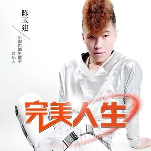 完美人生(热度:75)由顾小飞翻唱,原唱歌手陈玉建