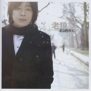 想把我唱给你听(热度:88)由♀格小乐翻唱,原唱歌手老狼/王婧