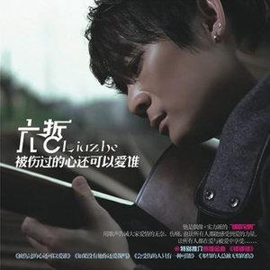 我好喜欢你(热度:54)由弘毅(主唱)杰杰翻唱,原唱歌手六哲