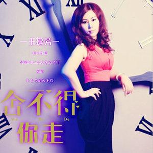爱是什么(热度:280)由静翻唱,原唱歌手王建芳