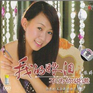 两只蝴蝶(热度:13)由黄河翻唱,原唱歌手卓依婷