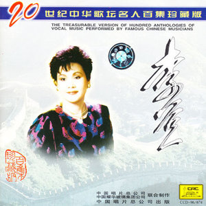 妹妹找哥泪花流(热度:25)由阿昌翻唱,原唱歌手李谷一