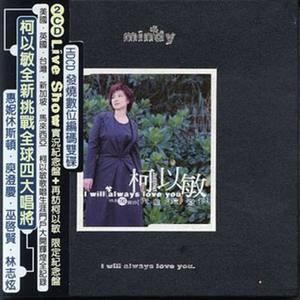 爱我(热度:104)由ʚɞ翻唱,原唱歌手柯以敏