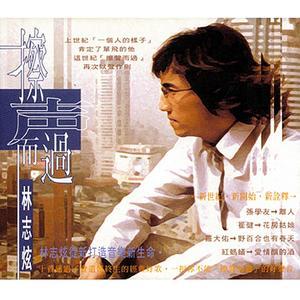 离人(热度:214)由Li翻唱,原唱歌手林志炫