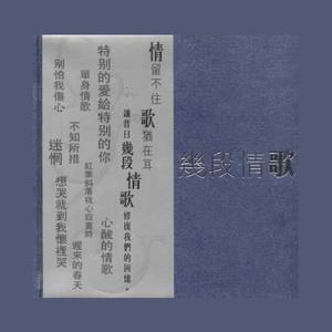雨中的恋人们原唱是黄凯芹,由再见……翻唱(播放:575)