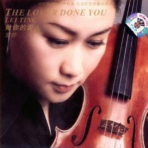 甘心情愿(热度:233)由若雪〈暂离〉翻唱,原唱歌手雷婷