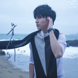 你还要我怎样(热度:109)由小仙女雪儿「ACG」【新星】翻唱,原唱歌手薛之谦