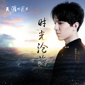 青龙永夜(热度:1617)由易翻唱,原唱歌手天涯明月刀