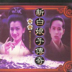 千年等一回(热度:16)由雨田小草【停币】翻唱,原唱歌手高胜美