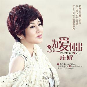 为爱付出(热度:45)由小燕翻唱,原唱歌手庄妮
