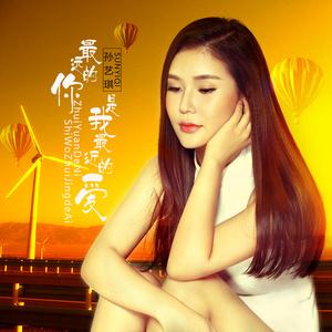 最远的你是我最近的爱(DJ何鹏)由阳光下的玫瑰演唱(原唱:孙艺琪)