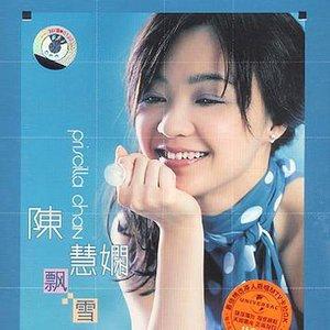 孤单背影(热度:29)由何锦城翻唱,原唱歌手陈慧娴