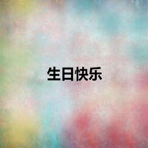友谊地久天长(热度:35)由平  实翻唱,原唱歌手露路/谭小芬/朱希