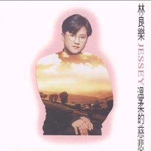 林良樂的專輯溫柔的慈悲