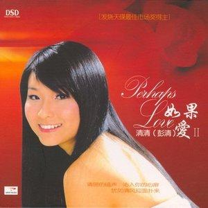 盛夏的果实原唱是彭清,由听风忆雪翻唱(播放:1278)