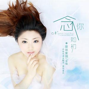 对着月亮说爱你(热度:549)由雨鑫翻唱,原唱歌手甜妹紫烟