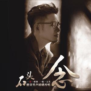 弱水三千(热度:26)由【冷殇】章子翻唱,原唱歌手石头/张晓棠