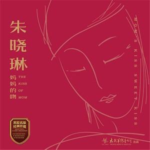 月儿弯弯照九洲(热度:17)由清清翻唱,原唱歌手朱晓琳