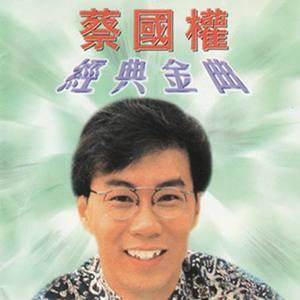 寒傲似冰(热度:14)由健叔(天涯在何方不敢回头望)翻唱,原唱歌手蔡国权