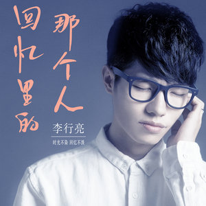 回忆里的那个人(热度:111)由微生物翻唱,原唱歌手李行亮